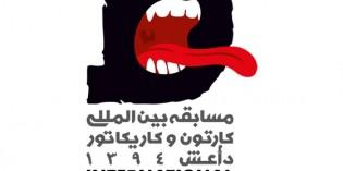 Iran conducts anti-ISIS cartoon exhibition